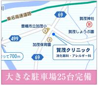賀茂クリニック地図